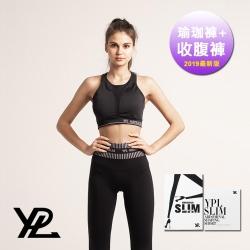 澳洲 YPL 3D美腿瑜珈褲&心機塑腰收腹褲(超值兩件組)