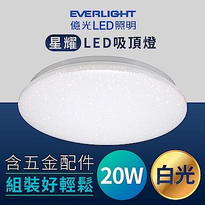 Everlight億光 LED 20W 6500K星耀吸頂燈-白光