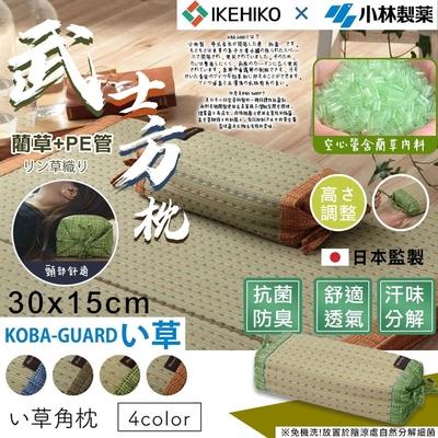 IKEHIKO KOBA-GUARD長效抗菌除臭涼蓆方枕15x30(9182343)