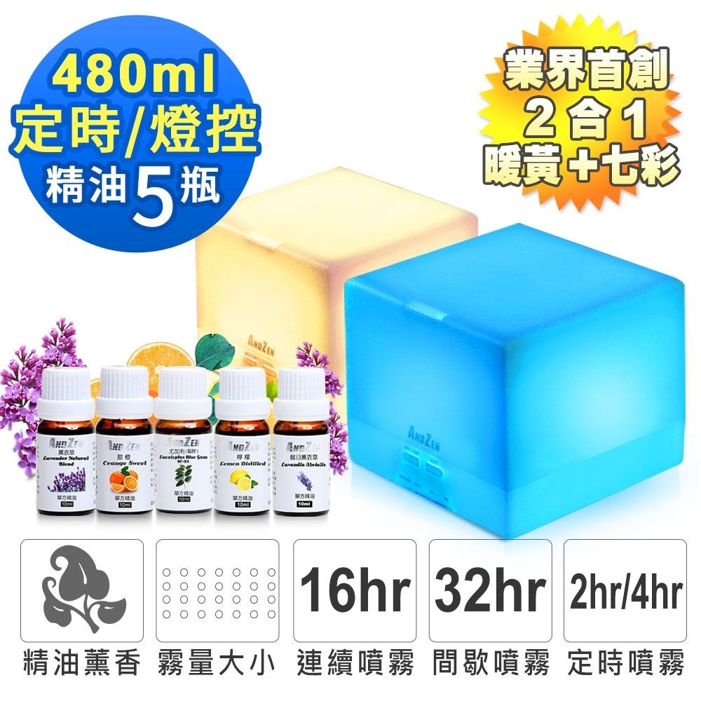 ANDZEN七彩暖黃二合一超音波負離子水氧機AZ-2500+來自澳洲進口純精油10mlx5