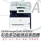 佳能 Canon imageCLASS MF628Cw 彩色雷射 多功能傳真 事務機