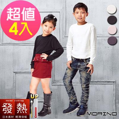 兒童 發熱衣長袖T恤 圓領衫  (超值4件組) MORINO摩力諾