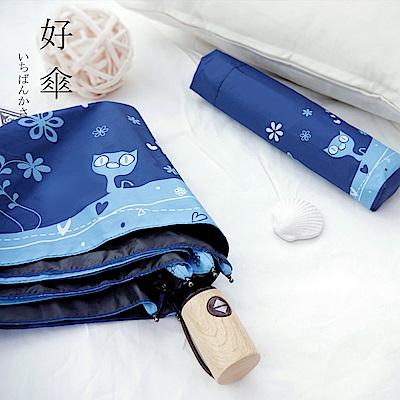 [團購2入組]好傘王 玩耍貓黑膠輕大自動傘(多色可選)