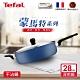 Tefal法國特福 蒙馬特系列28CM不沾鍋深煎鍋 (加蓋) product thumbnail 2