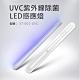 光淨感 無線款 紫外線殺菌燈 UCV紫外線消毒棒 LED感應人體感應 product thumbnail 1