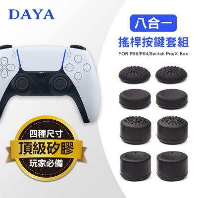 【DAYA】PS5專用 八合一搖桿手把按鍵套組/增高帽