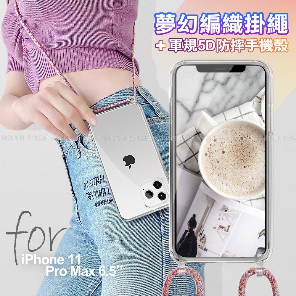 CITY for iPhone 11 Pro Max 6.5 夢幻編織掛繩搭 軍規5D防摔手機殼