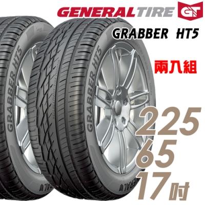 【General Tire 將軍】 HT5-225/65/17 舒適靜音 濕地性能 優異的抓地力輪胎 二入 GRABBER HT5 2256517 225-65-17 225/65 R17