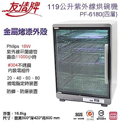 友情牌119公升紫外線烘碗機 PF-6180