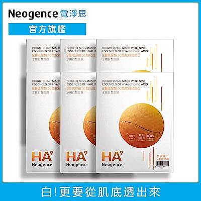 (共30片)9重玻尿酸水嫩白皙面膜5片/盒★6入組