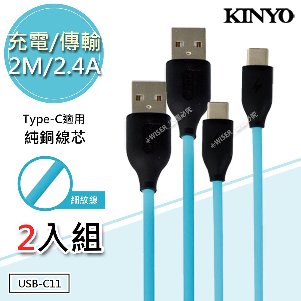 (2入組)KINYO 2M/2.4A Type-C極速充電傳輸線(USB-C11)純銅蕊