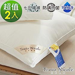 Tonia Nicole東妮寢飾英威達可水洗防蹣抗菌七孔枕(2入)
