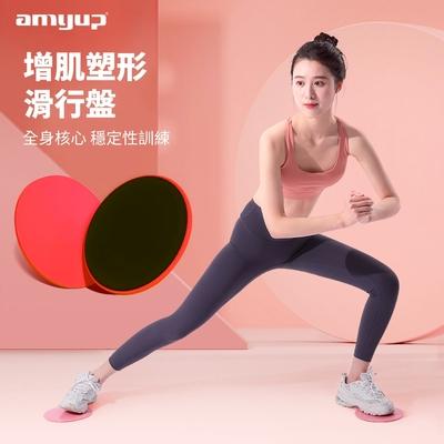 增肌塑形滑行盤 普拉提健身瑜伽滑盤 馬甲線腹肌訓練 滑行墊