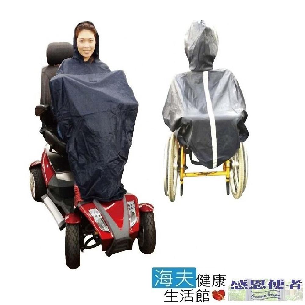 海夫健康生活館 輪椅用 無袖透氣雨衣 銀髮族 行動不便者