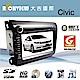 大吉國際 AUTONET CIVIC9.5 汽車音響 導航 影音 2012~2017年份 product thumbnail 1