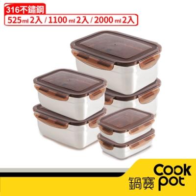 【鍋寶】316不鏽鋼保鮮盒熱銷6入組 EO-BVS20Z11Z5031Z2(快)
