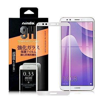 NISDA 華為 HUAWEI Y7 Prime 2018 滿版鋼化玻璃保護貼- 白