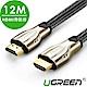綠聯 HDMI傳輸線  Zinc Alloy BRAID版 12M product thumbnail 1