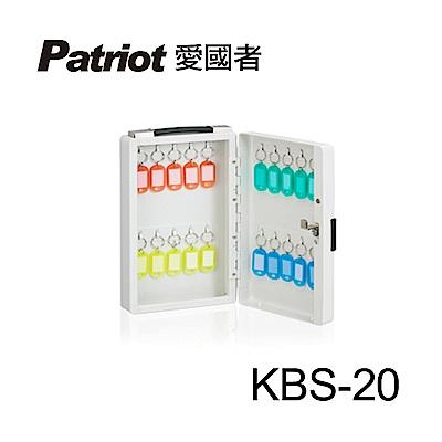 (8月買就送5%超贈點)愛國者鑰匙保管箱 KBS-20-8H