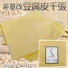 【海陸管家】千張豆腐皮5包(每包90g/約25-32張)
