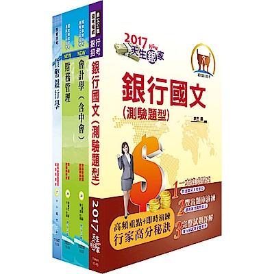 金融聯合徵信中心(產業分析人員)套書(贈題庫網帳號1組)