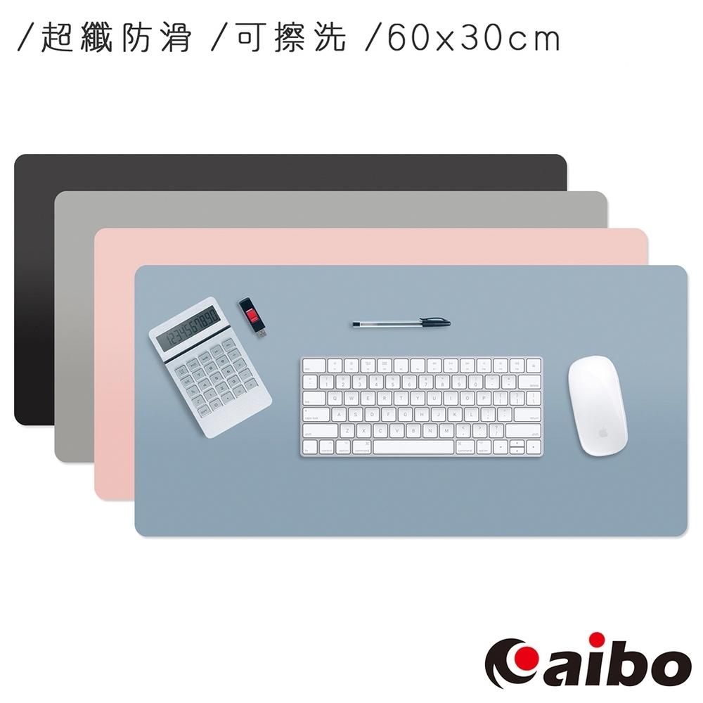 超纖防滑可擦洗 素色皮革滑鼠墊(60x30cm)