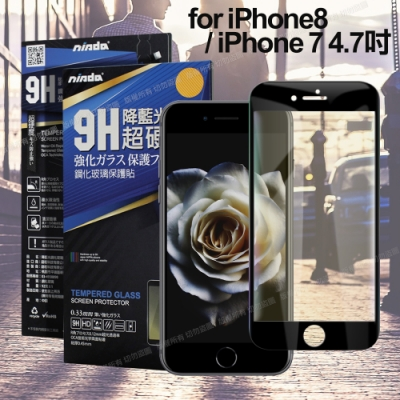 NISDA for iPhone 8 / 7 4.7吋 降藍光9H滿版超硬度保護貼-黑