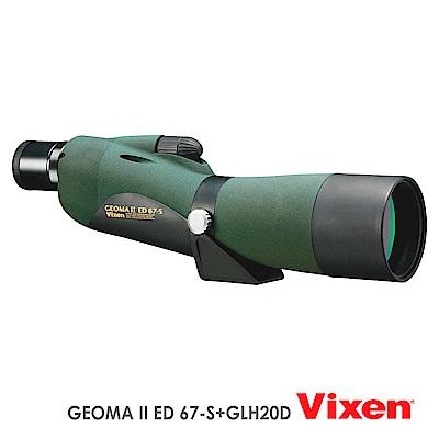 Vixen 單筒望遠鏡 67-S GEOMA II ED-含目鏡GLH20D  (日本製)
