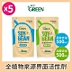 (五入組) 綠的GREEN 植系濃縮洗潔精(深層去味/高效去油) 500ml product thumbnail 2