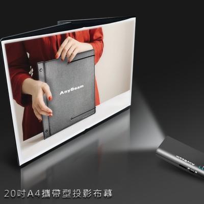 AnyBeam 20吋筆記本式投影布幕