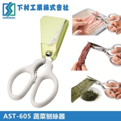 下村工業 防噴蓋廚房剪刀(日本製)