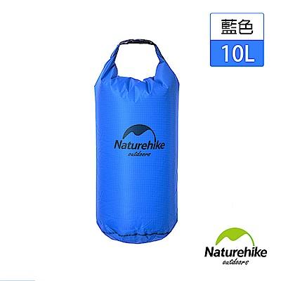 任-Naturehike 10L超輕密封薄型防水袋 浮潛包 藍色