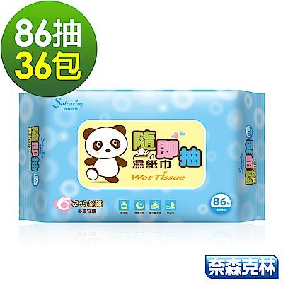 適膚克林 隨即抽純水濕巾86抽x36包/箱