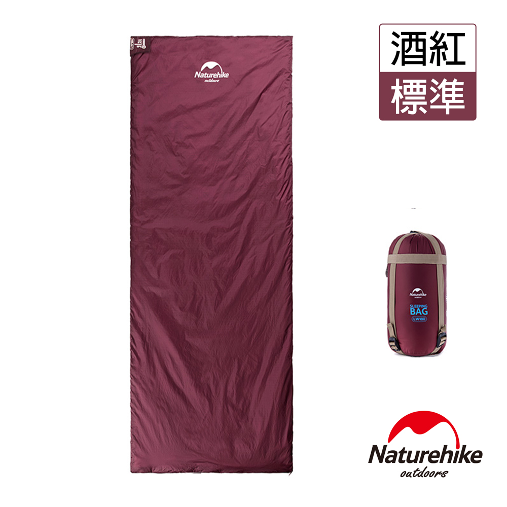 Naturehike 四季通用輕巧迷你型睡袋 酒紅-急