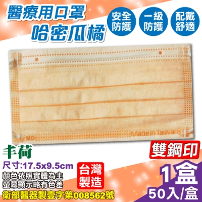 丰荷 醫療口罩 (哈密瓜橘) 50入/盒