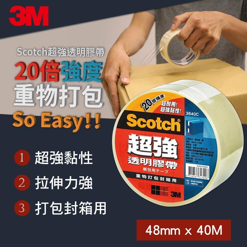 3M Scotch 超強透明膠帶-3640C-48MMx40M