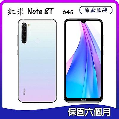 【福利品】紅米 Note 8T (4G/64G) 6.3吋四鏡頭智慧型手機