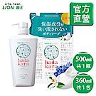 日本獅王LION 肌潤保濕沐浴乳 清新皂氛 1+1組合