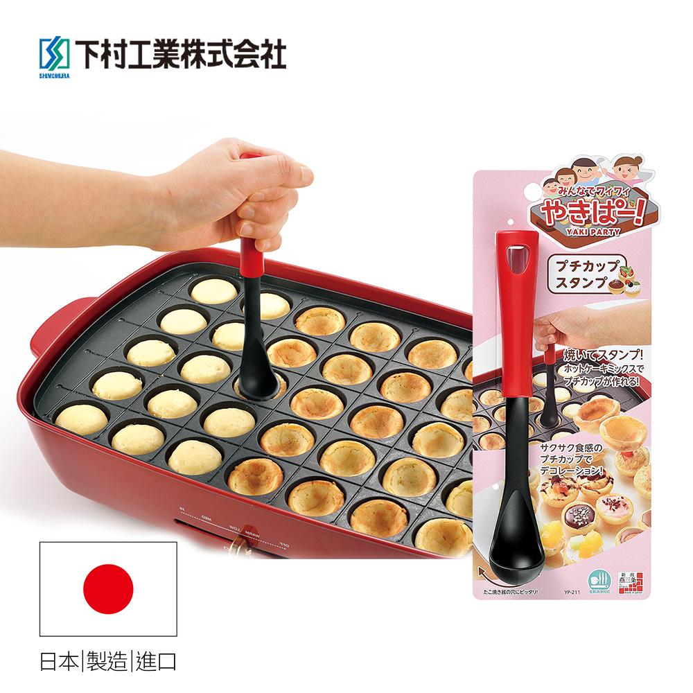 [日本下村工業Shimomura]耐熱烘培蛋糕 開胃菜湯匙 YP-211