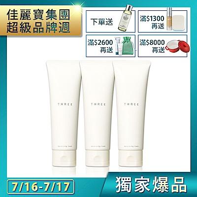 THREE 平衡洗顏皂霜團購組