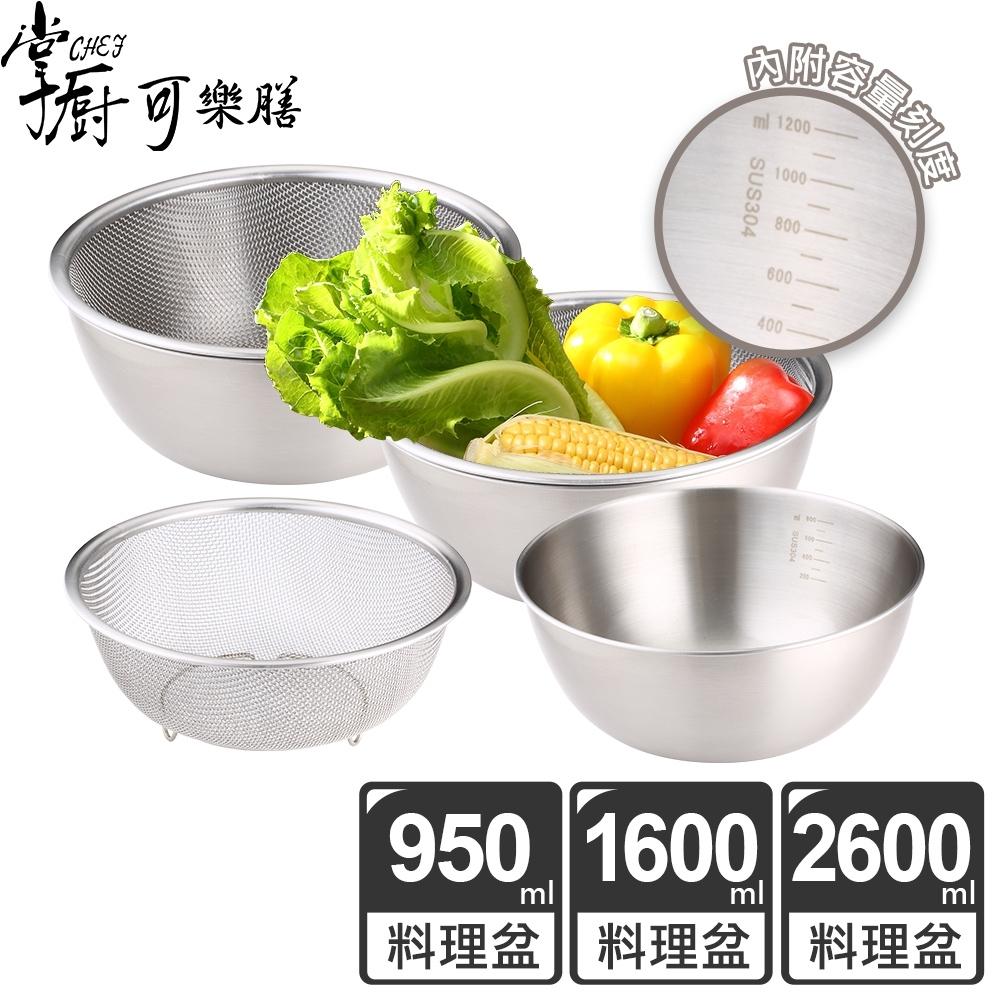 【掌廚可樂膳】304不鏽鋼多功能不鏽鋼料理盆6件組