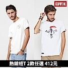 [時時樂限定] EDWIN 男款熱銷印花短袖T恤(2款)