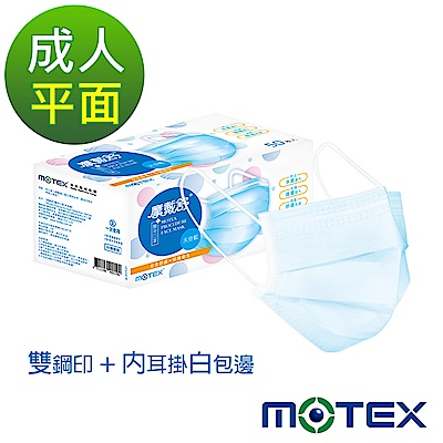 摩戴舒 醫用口罩(未滅菌) 平面成人口罩(50片裸裝/盒)(雙鋼印內耳掛)