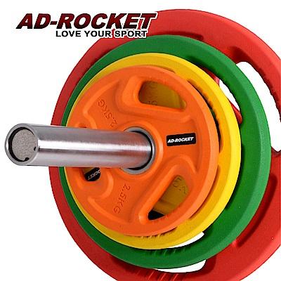 AD-ROCKET 加強版奧林匹克長槓 專業組合