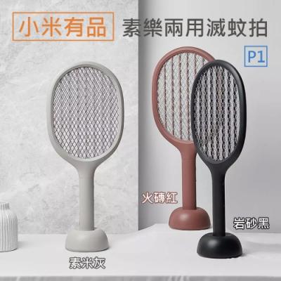 小米有品 素樂立式兩用電蚊拍 充電式滅蚊拍 LED捕蚊拍 P1-岩砂黑