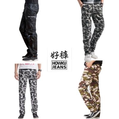 【時時樂】HowKu好褲 城市迷彩多口袋工裝褲任選$399