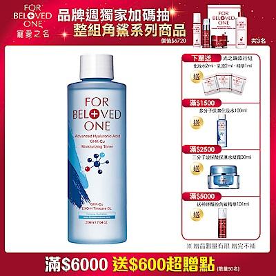 時時樂寵愛之名 多分子玻尿酸藍銅保濕化妝水200ML