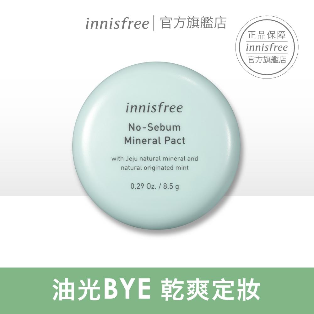 innisfree 無油無慮礦物控油蜜粉餅 8.5g