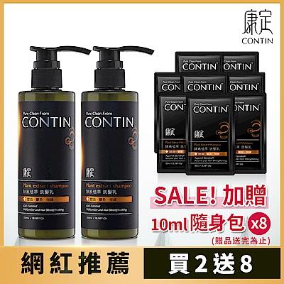 [時時樂限定] CONTIN康定 酵素植萃洗髮乳2入 加贈隨身包10ml*8