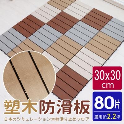 【AD德瑞森】卡扣式塑木造型防滑板/止滑板/排水板(80片裝-適用2.2坪)